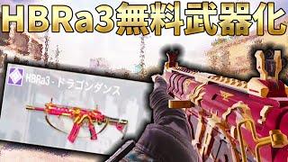 課金優良武器HBRa3が遂に無料武器化決定!性能解説!<CoDモバイル>[Ta…