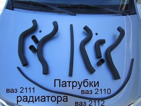 Патрубки радиатора автомобилей ваз 2110, ваз 2111, ваз 2112