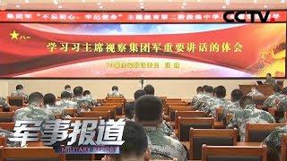 《军事报道》 20191124| CCTV军事