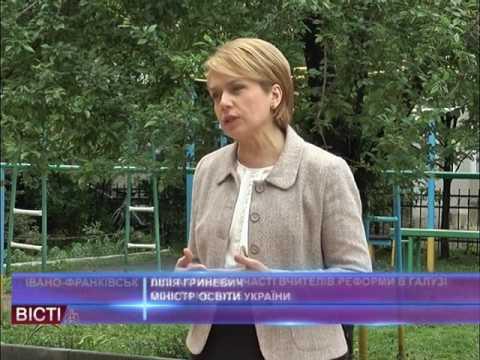 Лілія Гриневич: Без активної участі вчителів реформи освіти не буде