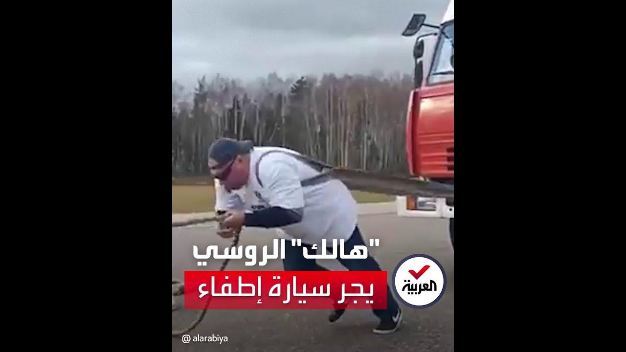 الروسي سيرغي أغاجانيان الملقب بـ-هالك- يتمكن من جر سيارة إطفاء مليئة بالمياه