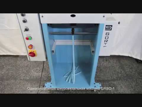 Одноголовочная шнуровязальная машина с наполнителем