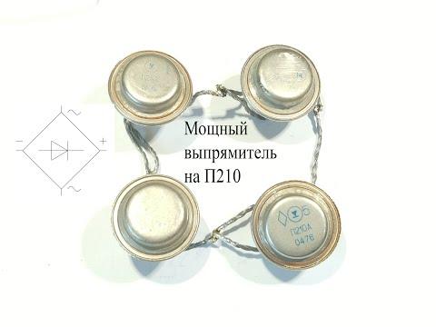 Мощный выпрямитель напряжения на германиевых транзисторах П210