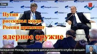 Путін розповів, коли Росія застосує ядерну зброю