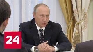 Путин: чтобы стать президентом, надо честно относиться к учебе