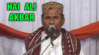 Hai Ali Akbar - Sai De Karbala - Kutchi Osani by Ramjubhai Changal | (રમજુભાઈ ચંગલ)
