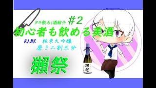 第一回「タキ飲み!オススメ酒紹介配信」【獺祭】