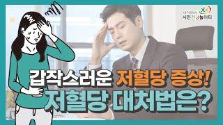 [저혈당 응급식품] 저혈당 증상과 대처방법 알려드려요!