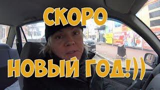 Скоро Новый Год))