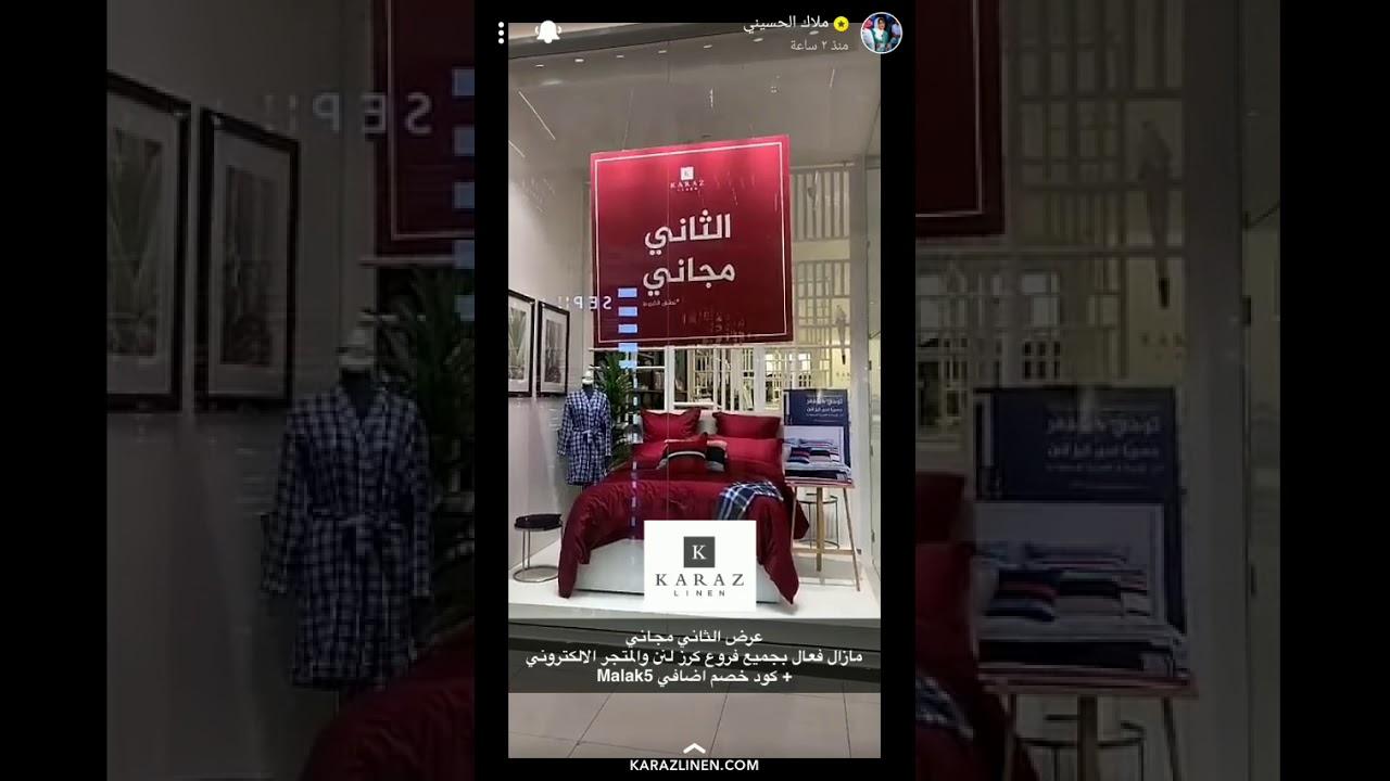 محل كرز لنن للمفارش من سناب ملاك الحسيني Youtube