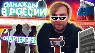 Однажды в России Как получить ВНЖ в России Москва