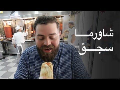 بيض غنم.. و شارما سجق!! ماذا تعرف عن الأكل في لبنان؟ 🇱🇧 موسم٤/ح٥