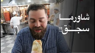 بيض غنم.. و شارما سجق!! ماذا تعرف عن الأكل في لبنان؟