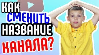 Как сменить название канала на YouTube? Как изменить название своего канала на YouTube?