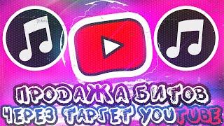 КАК ПРОДАВАТЬ БИТЫ ЧЕРЕЗ YouTube ТАРГЕТ?! ПРОДВИЖЕНИЕ БИТОВ 2020 (Google Ads)