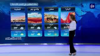 النشرة الجوية الأردنية من رؤيا 22-10-2018