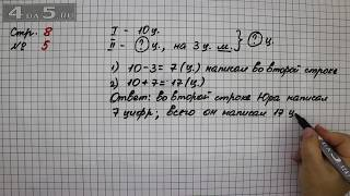 Страница 8 Задание 5 – Математика 2 класс Моро М.И. – Учебник Часть 1