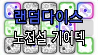 랜덤다이스 초보자를 위한 노전설 기어덱 소개 (4편)