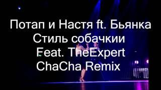 Потап и Настя feat  Бьянка -  Стиль собачки (ChaCha Remix)