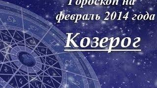 Гороскоп на февраль 2014 года. Козерог(Гороскоп на февраль 2014 года. Перед Вами сами правдивый гороскоп. Знаки зодиака являются определяющим факто..., 2014-01-24T15:33:38.000Z)