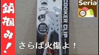 【セリア】クッカークリッパーお買ってみた。