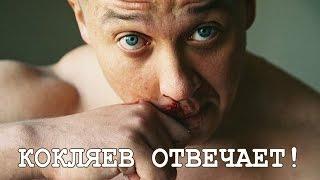 """""""Кокляев отвечает!"""" #1 [О мотивации, гипертонии, дрищах и правильном тренинге]"""