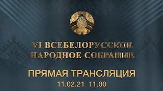 Лукашенко-делегатам: вы хозяева своей страны. Всебелорусское народное собрание. День первый