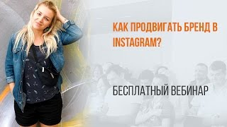 Как продвигать бренд в Instagram? Вебинар WebPromoExperts #337(, 2017-01-26T15:09:14.000Z)