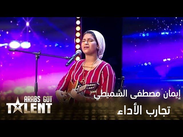 Arabs Got Talent -مرحلة تجارب الاداء - المغرب - ايمان مصطفى الشميطي