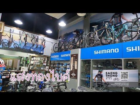 แสงทองไบค์ เมืองนนท์ SAENGTHONGNONT BIKE ร้านจักรยาน Shimano105 Ultegra dura ace Grubset
