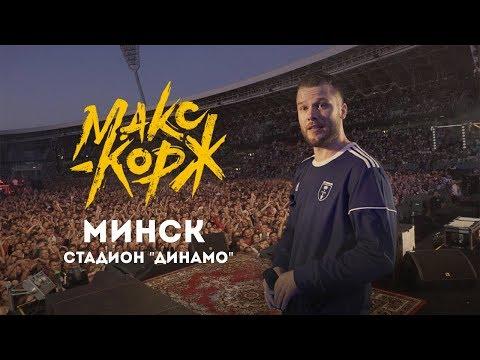 Макс Корж. Минск. 24.08.2019