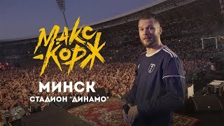 Download Макс Корж. Минск. 24.08.2019 Mp3 and Videos