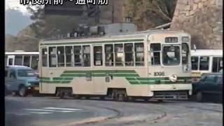 熊本市交通局 1991年