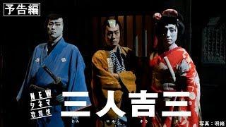 NEWシネマ歌舞伎「三人吉三」予告  渋谷篇