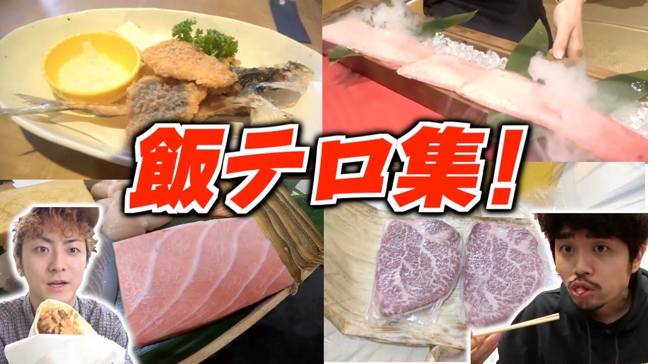 【飯テロ集】今まで食ってきたお美味いものを全部お見せします!
