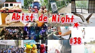 Abist de Night ☆ 2016.05.20