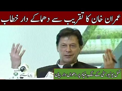 Imran Khan Speech Today 19 July 2019 | LIVE