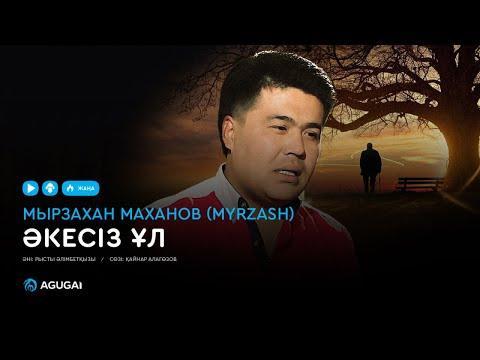 Мырзахан Маханов (Myrzash) - Әкесіз ұл (аудио) - Видео из ютуба