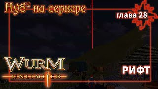 Нуб на сервере Wurm Unlimited Рифт (стрим)