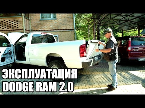 Впечатления о DODGE RAM 1500 ч.2 Реальные будни