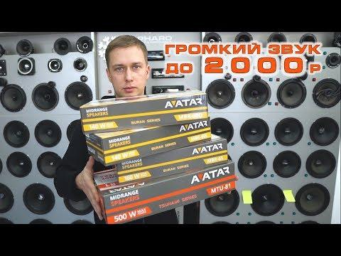 Выбираем громкие динамики до 2000 рублей!