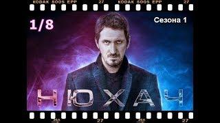 Нюхач -  Њушкало (2013) 1/8 Руска крими  серија са преводом