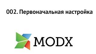 002. Первоначальная настройка Modx Evolution