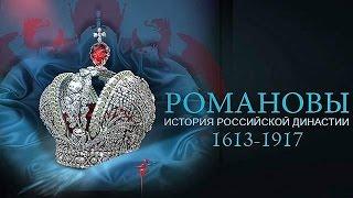 Романовы (Первый Канал) 2013