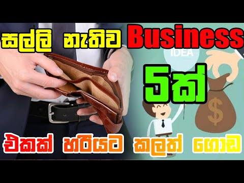 5 Small business ideas sri lanka 2019 Latest Tips | Business ideas sinhala