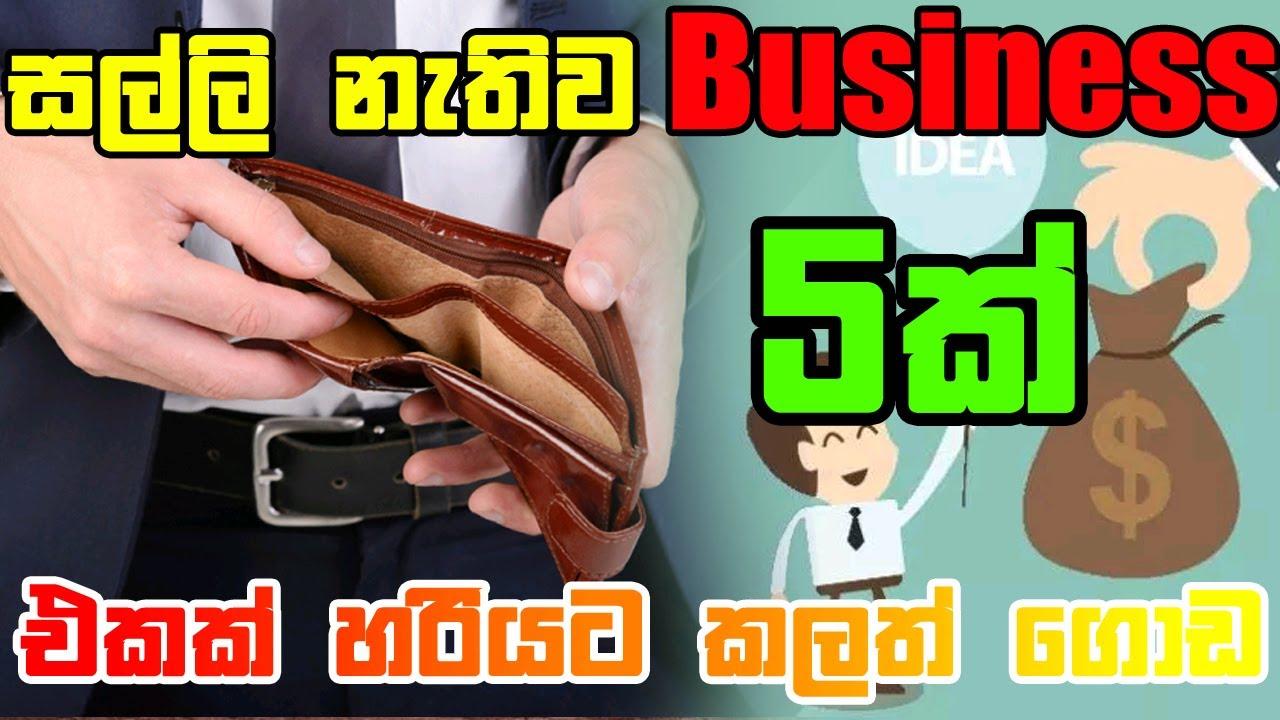 5 Small business ideas sri lanka 2020 Latest Tips   Business ideas sinhala
