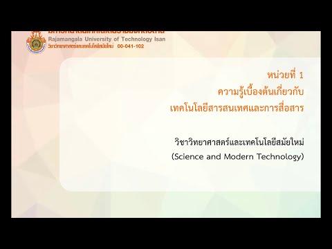หน่วยที่ 1 ความรู้เบื้องต้นเกี่ยวกับเทคโนโลยีสารสนเทศและการสื่อสาร