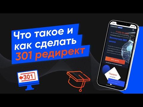 Что такое 301 редирект и как настроить переход с  HTTP на HTTPS (Урок № 36)
