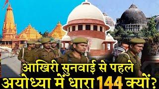 क्या अयोध्या मामले में फैसले की उम्मीद बढ़ गई है ? INDIA NEWS VIRAL