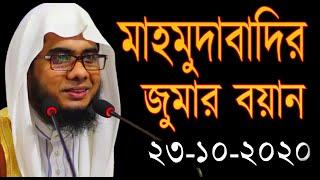 mahmudabadi waz | Mufti Shahidur Rahman Mahmudabadi Bangla Waz Mahfil 2020  Download | Soja  Rasta